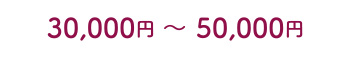 30,001円~50,000円