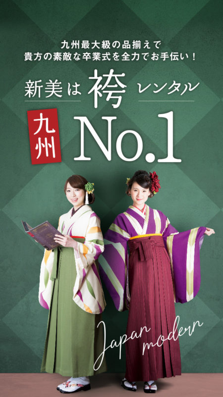 新美は袴レンタル九州No.1