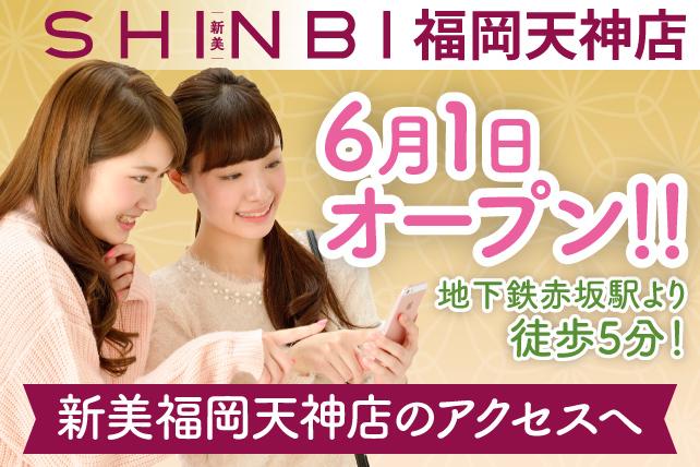 地下鉄赤坂駅より徒歩5分!新美福岡天神店。4月〜翌年2月までの期間限定オープン!