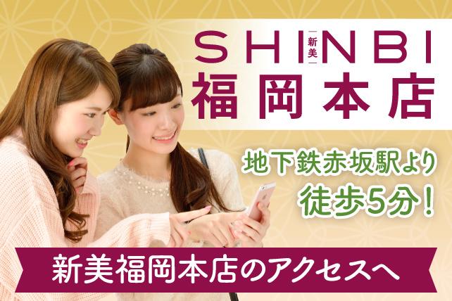 新美福岡本店は地下鉄赤坂駅より徒歩5分!