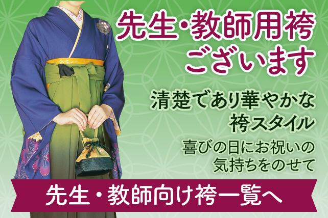 先生・教師用袴ございます。清楚であり華やかな袴スタイル。喜びの日にお祝いの気持ちをのせて