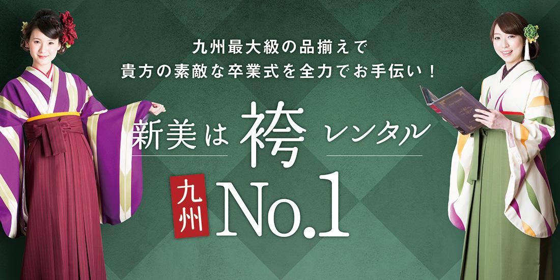 新美は袴レンタル九州No.1。九州最大級の品揃えで貴方の素敵な卒業式を全力でお手伝い!