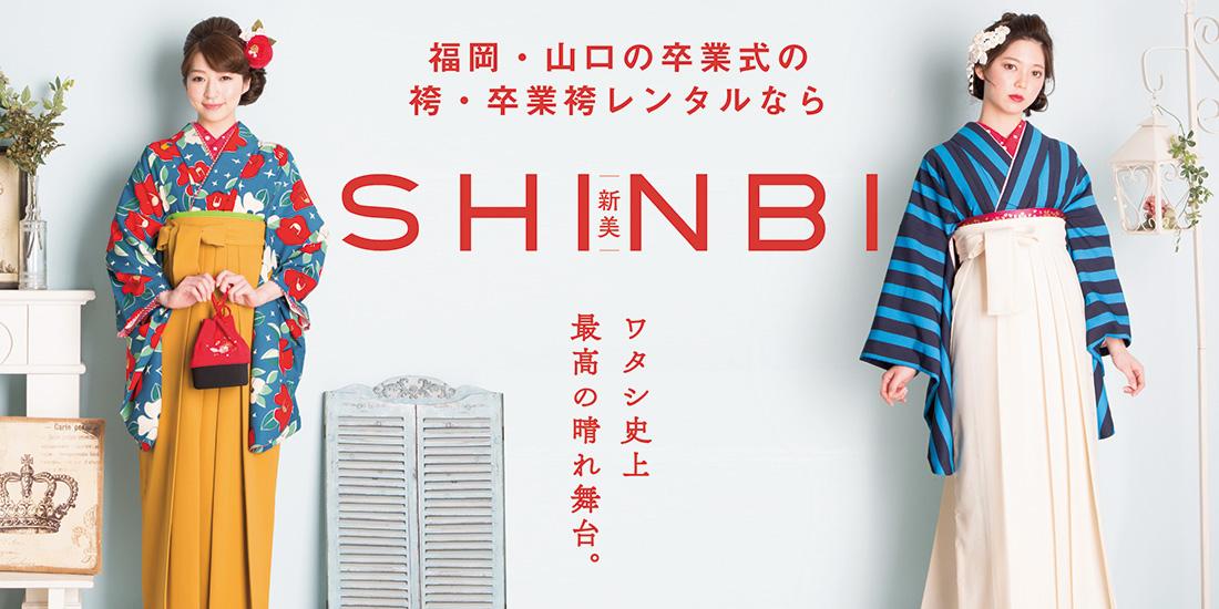 福岡・山口の卒業式の袴・卒業袴レンタルなら新美。ワタシ史上最高の晴れ舞台。