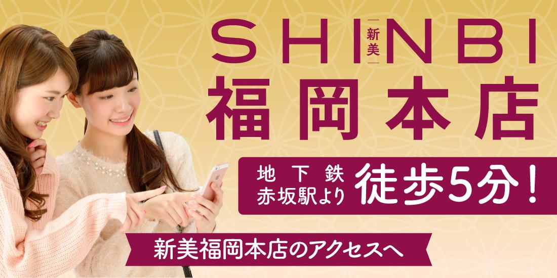 新美福岡本店 地下鉄赤坂駅より徒歩5分!