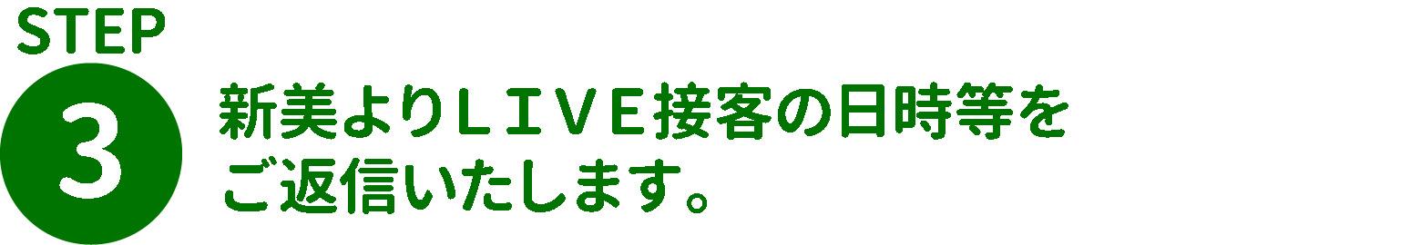 STEP3.新美よりLIVE接客の日時等をご返信いたします。