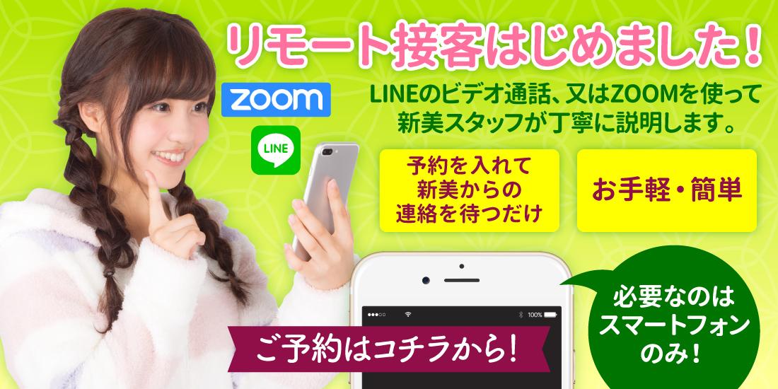 リモート接客はじめました!LINEのビデオ通話、またはZOOMを使って新美のスタッフが丁寧に説明します。
