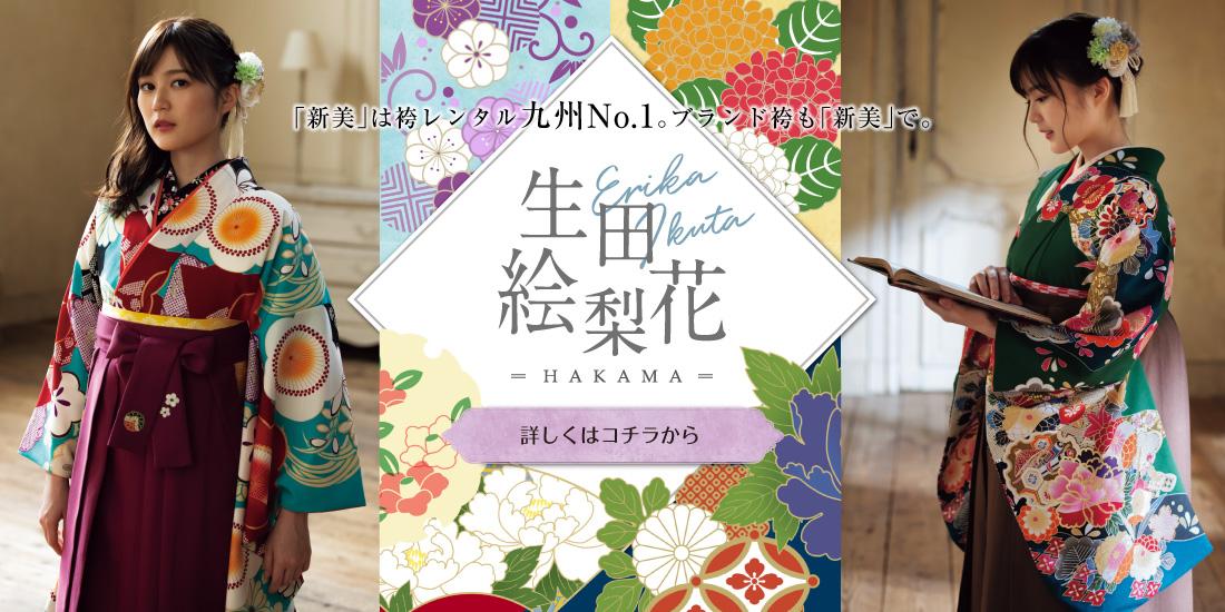 「新美」は袴レンタル九州No.1.生田絵梨花ブランド袴も揃えています