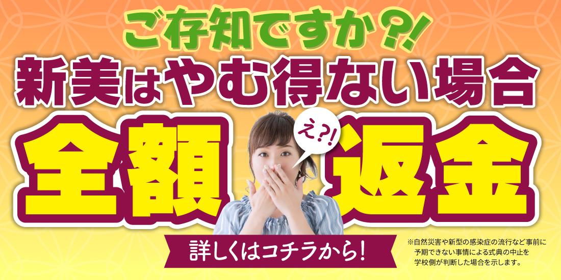新美は、学校側の都合による式典中止などのやむをえない場合、キャンセルは無料です。