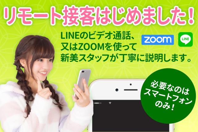 リモート接客はじめました!LINEのビデオ通話、又はZOOMを使って新美スタッフが丁寧に説明します。