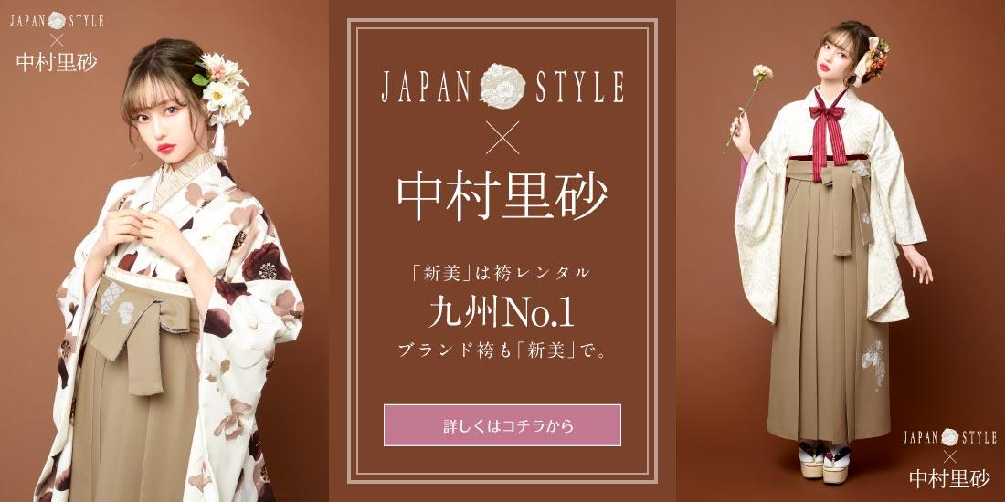 「新美」は袴レンタル九州No.1.JAPAN STYLE×中村里砂ブランド袴も揃えています